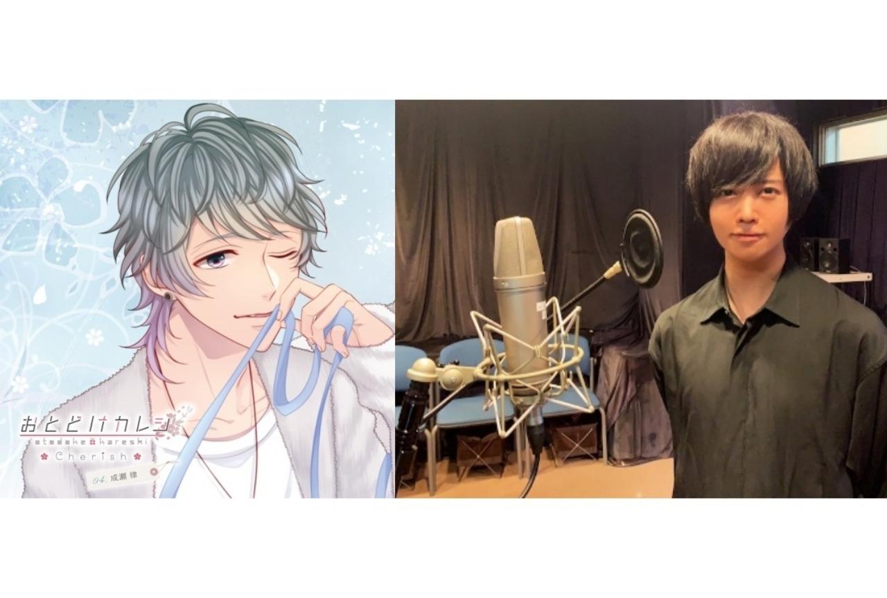 『おとどけカレシ』第5弾より声優・斉藤壮馬の公式インタビュー到着!