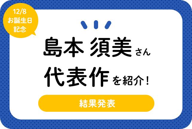 声優・島本須美さん、アニメキャラクター代表作まとめ