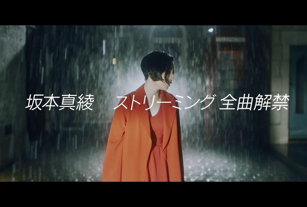 坂本真綾「今日だけの音楽」本日11月27日発売 全楽曲がストリーミング解禁