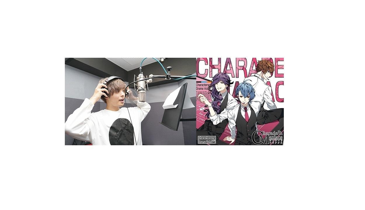 『シャレマニ』キャラソン&ドラマCDよりキャストインタビュー第5弾!