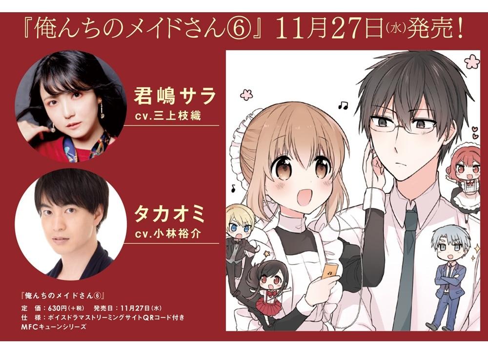 『俺んちのメイドさん』三上枝織&小林裕介 出演ボイスドラマ付き6巻発売