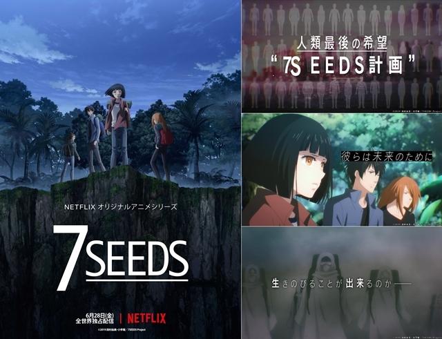 7SEEDS-1