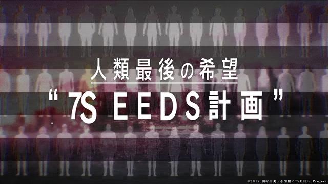 『7SEEDS』アニメ第1期が、2020年1月14日よりTOKYO MX・BSフジにて放送決定! 放送への期待が高まる番組CM(15秒)も大公開