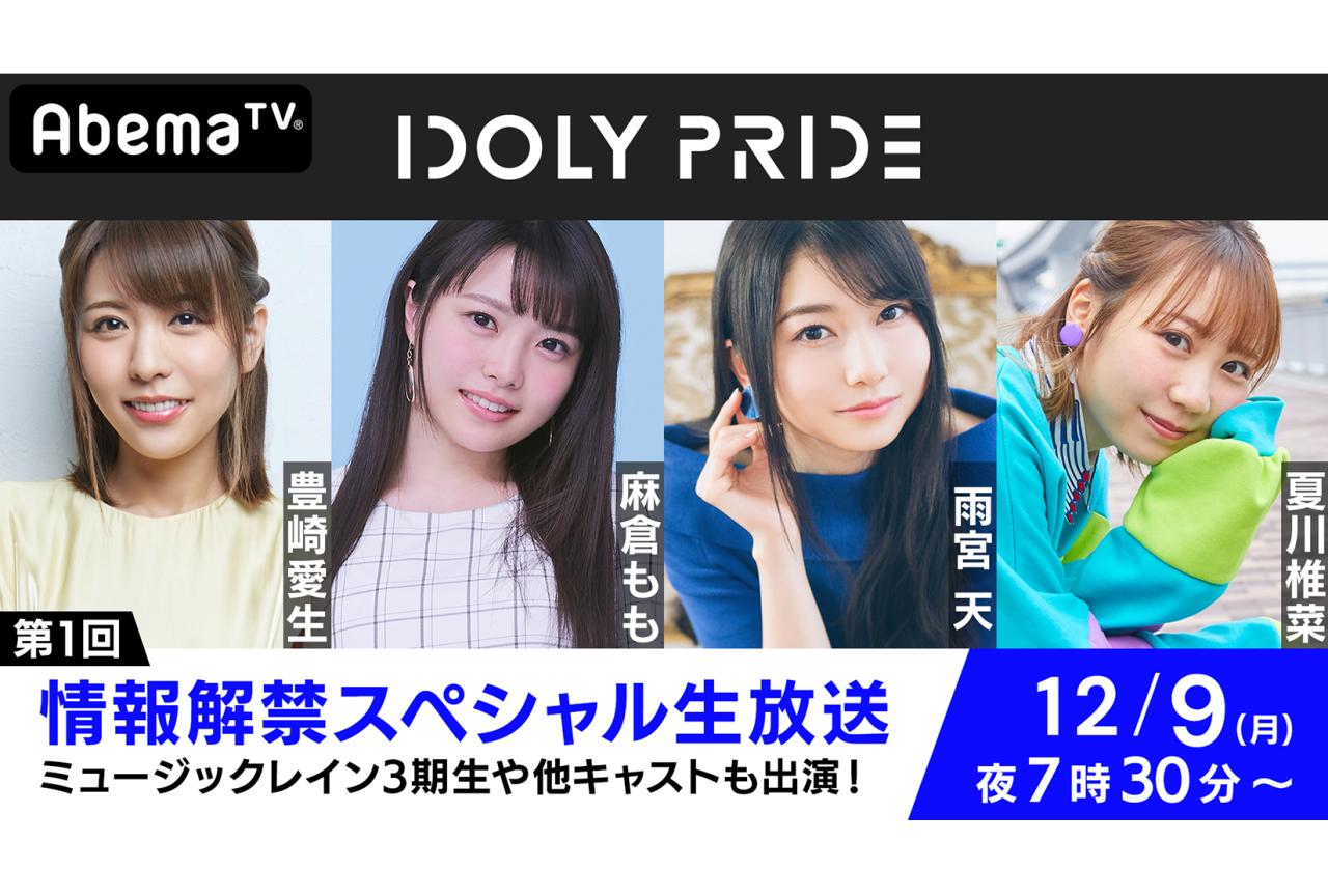 『IDOLY PRIDE』AbemaTVオリジナル特番12月9日 生放送決定