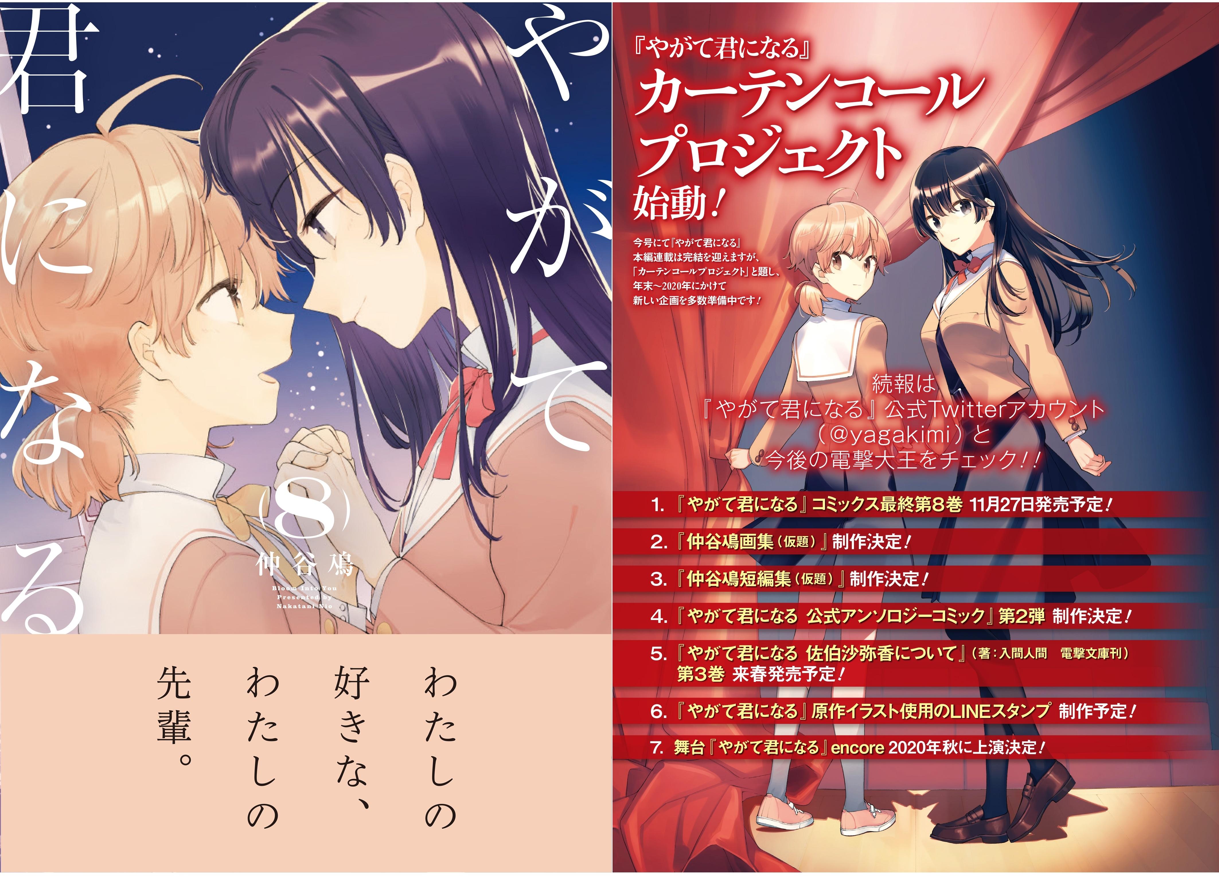 『やがて君になる』最終8巻発売!ガールズラブストーリー完結