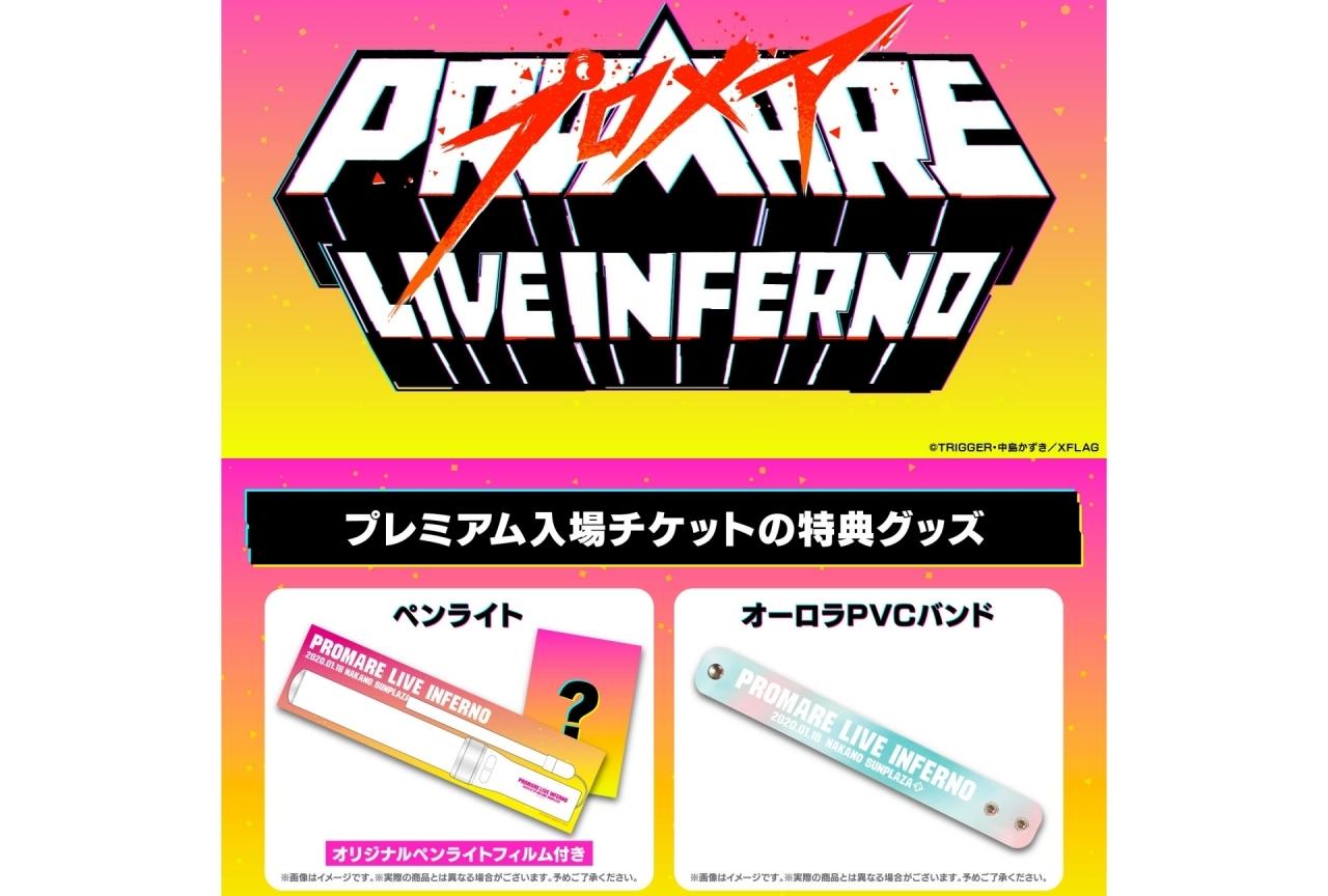 『プロメア』初の単独イベント「LIVE INFERNO」開催決定
