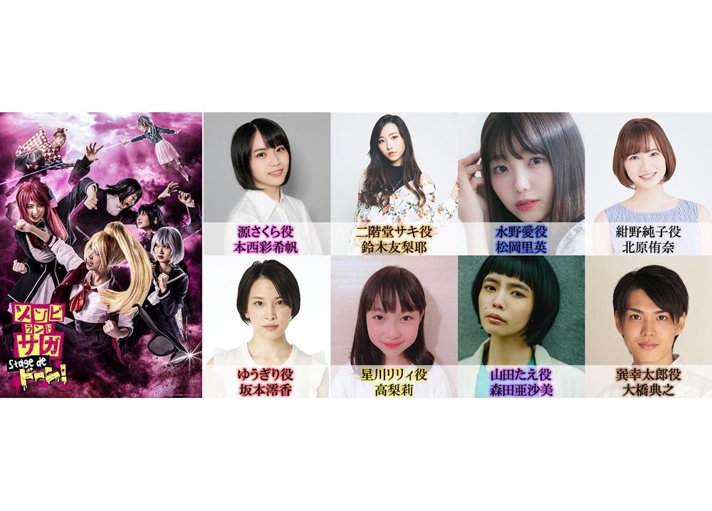 『ゾンビランドサガ』舞台版のメインキャスト8名解禁!