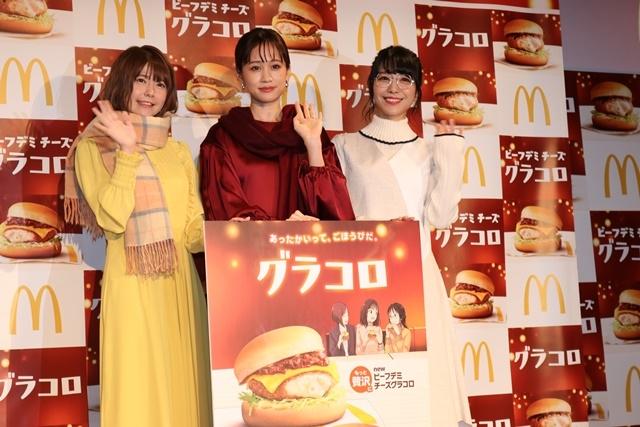 竹達彩奈、愛美、前田敦子が『グラコロCMアニメ化試写会&商品発表会』に登壇!