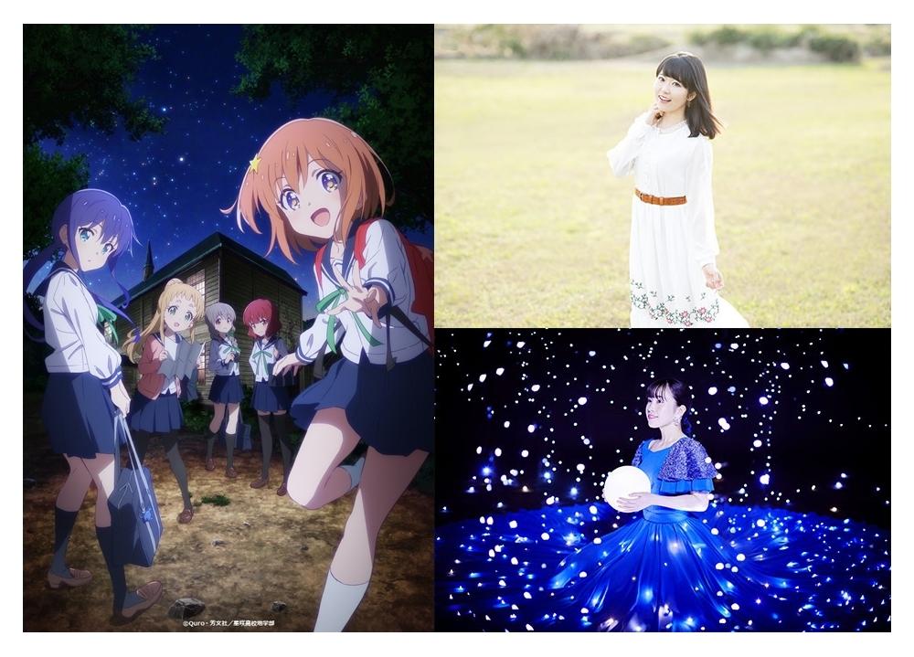 『恋する小惑星』2020年1月3日放送決定!CD発売情報も到着