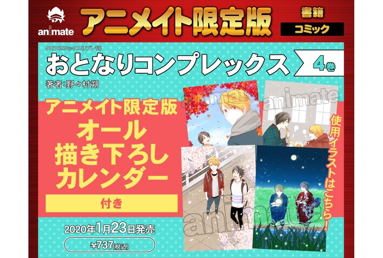 漫画『おとなりコンプレックス』第4巻の発売日が決定!