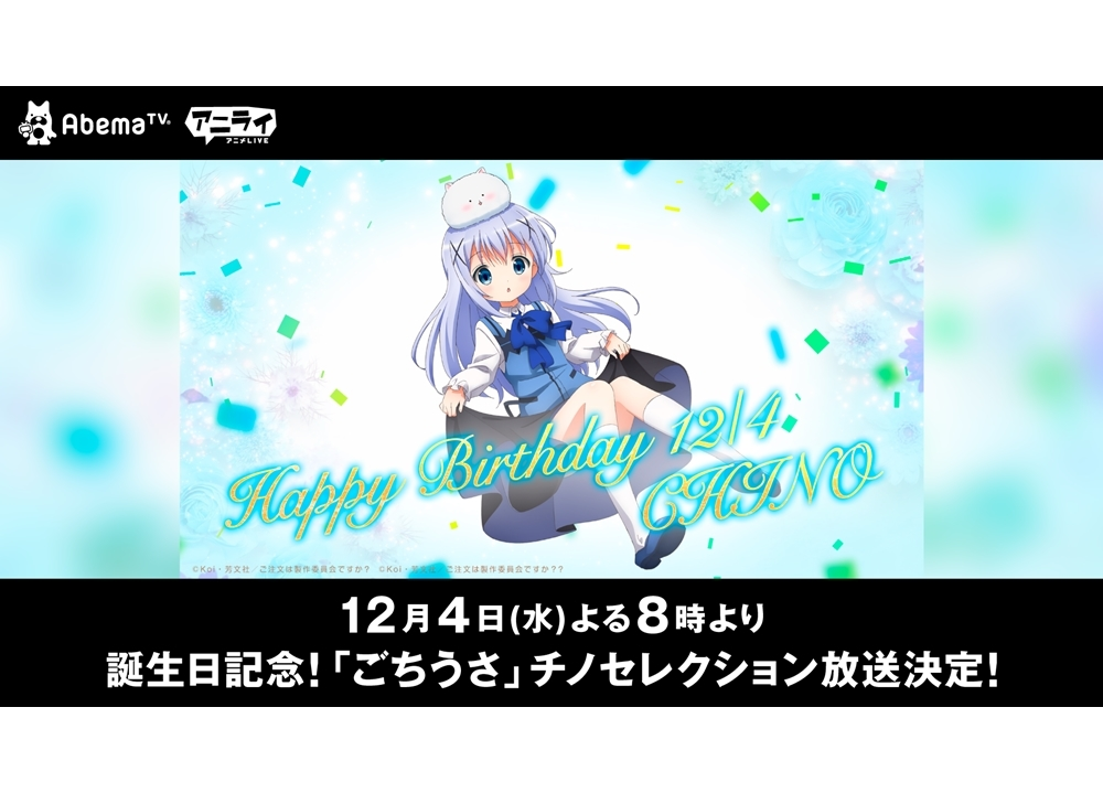 『ごちうさ』チノセレクションが、12月4日放送決定!