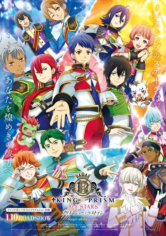 KING OF PRISM ALL STARS -プリズムショー☆ベストテン-
