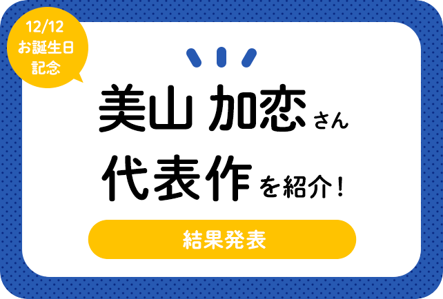 声優・美山加恋さん、アニメキャラクター代表作まとめ