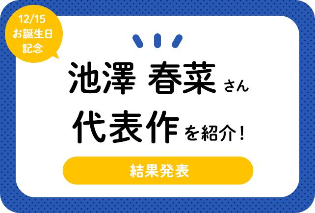 声優・さん、池澤春菜アニメキャラクター代表作まとめ