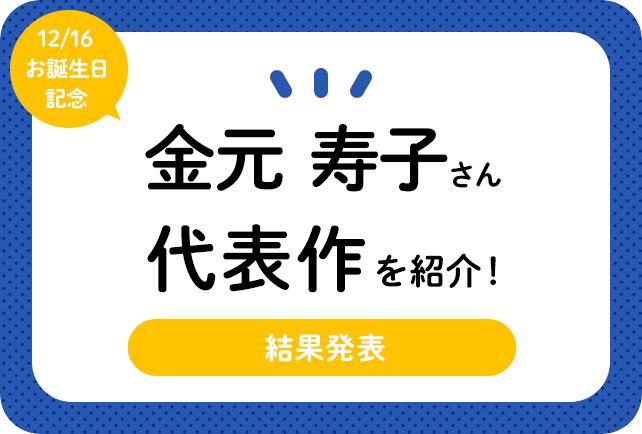 声優・金元寿子さん、アニメキャラクター代表作まとめ