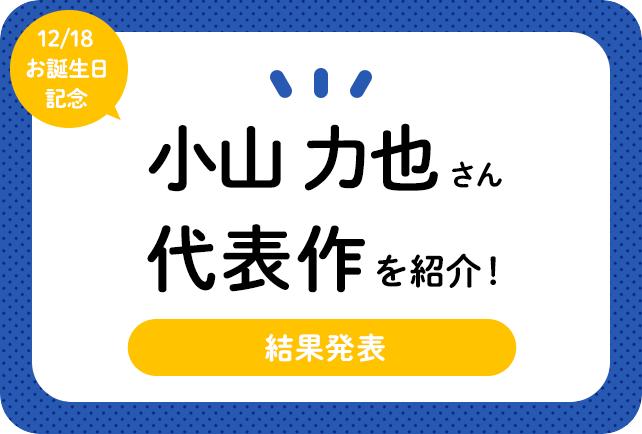 声優・小山力也さん、アニメキャラクター代表作まとめ