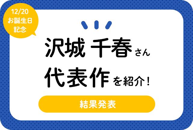 声優・沢城千春さん、アニメキャラクター代表作まとめ