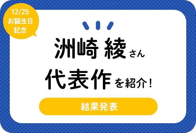 声優・洲崎綾さん、アニメキャラクター代表作まとめ