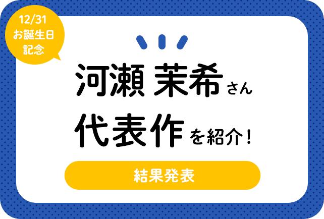 声優・河瀬茉希さん、アニメキャラクター代表作まとめ