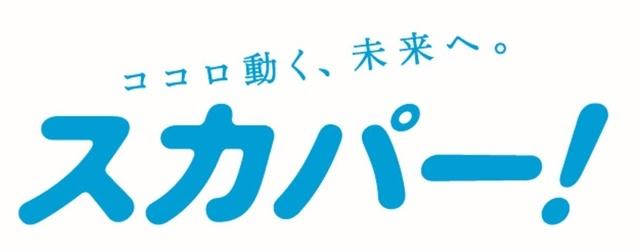 アニメトークバラエティ番組『ミューコミプラスTV』にて、『僕のヒーローアカデミア』を特集! 声優・山下大輝さん、三宅健太さんをゲストに迎えて、ワン・フォー・オールの精神でラグビーに挑戦!