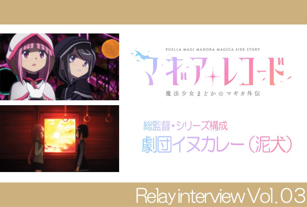 TVアニメ『マギアレコード』リレーインタビュー:総監督・シリーズ構成 劇団イヌカレー(泥犬)