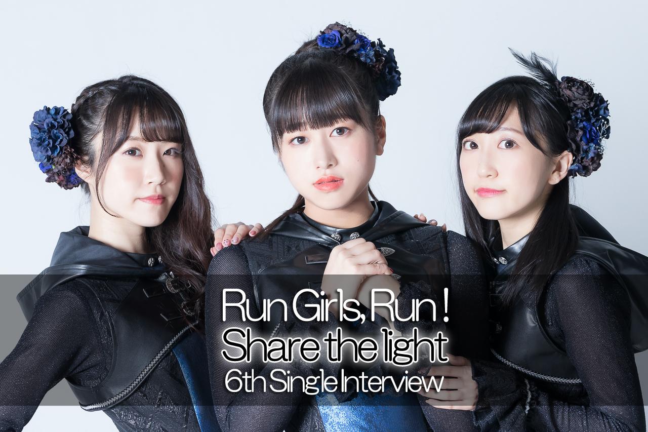 『RGR』6thシングル『Share the light』インタビュー