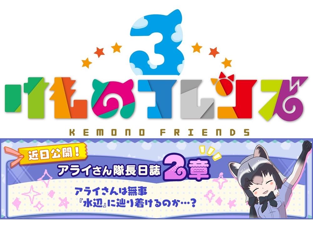 『けもフレ3』「アライさん隊長日誌」の新章が追加決定!