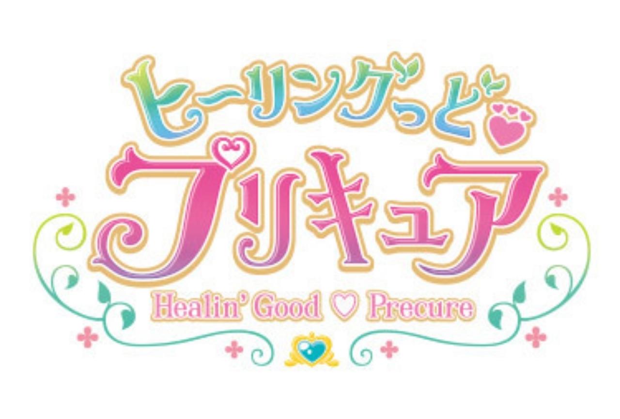 『プリキュア』新シリーズのタイトルは『ヒーリングっど♥プリキュア』に決定