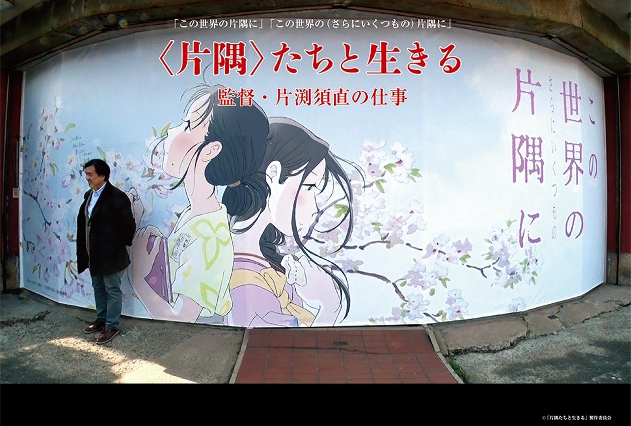『<片隅>たちと生きる 監督・片渕須直の仕事』劇場公開と配信が決定