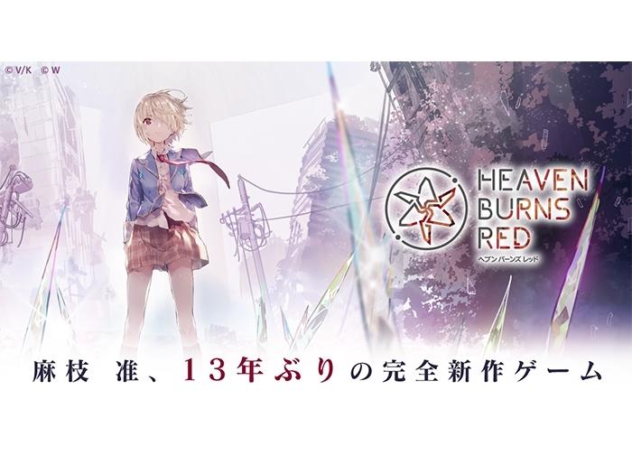 麻枝准13年ぶりの完全新作ゲーム『Heaven Burns Red』始動