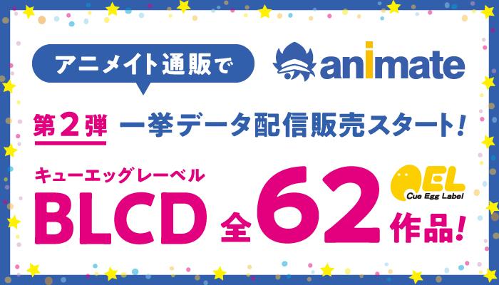 人気BLドラマCD、62タイトルになって【アニメイト通販】でデータ販売を実施!!