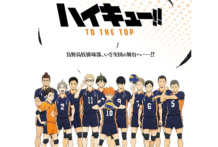 TVアニメ第4期『ハイキュー!! TO THE TOP』2020年1月10日放送開始