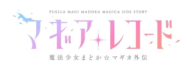 マギアレコード 魔法少女まどか☆マギカ外伝-10