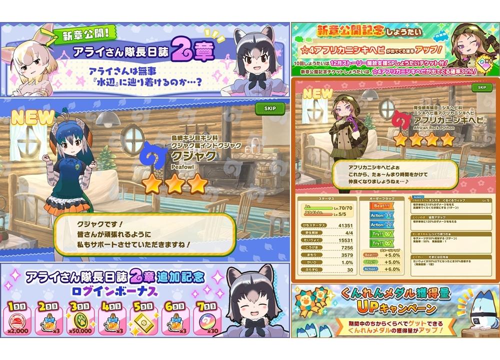 『けもフレ3』「アライさん隊長日誌」に2章が追加!