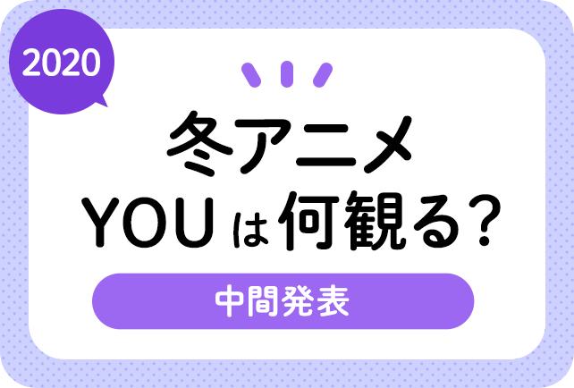 2020冬アニメ、何観るアンケート(中間発表)
