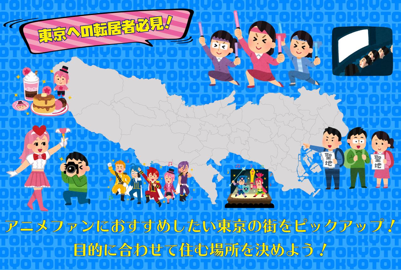 アニメファンにおすすめの東京の街紹介