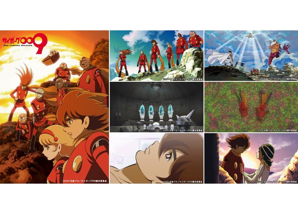 平成アニメ版『サイボーグ009』の BD-BOXが3/20発売決定!