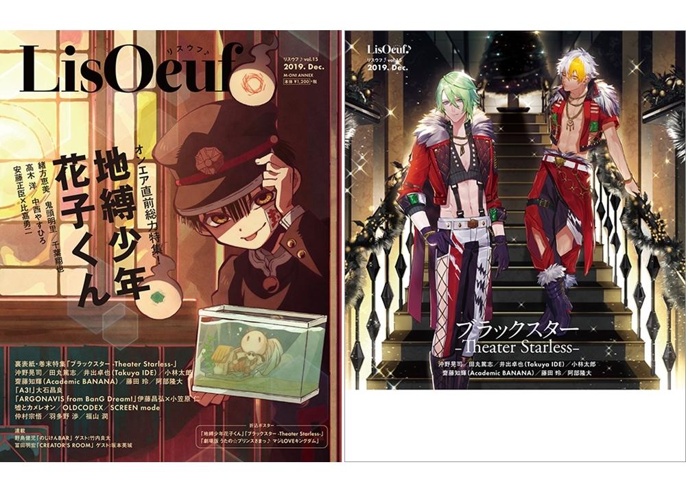『地縛少年花子くん』が『LisOeuf♪vol.15』の表紙&巻頭特集に!