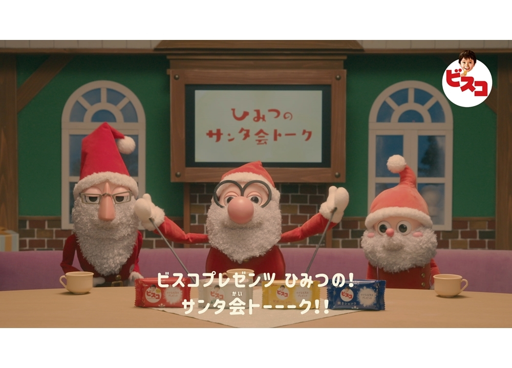 「ビスコ」が人気声優を起用したクリスマスムービー公開