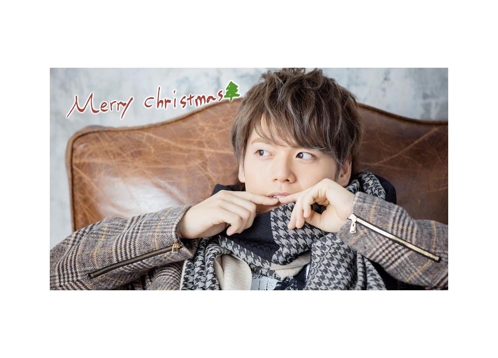内田雄馬ニューシングル収録の「Merry Christmas」をフル公開