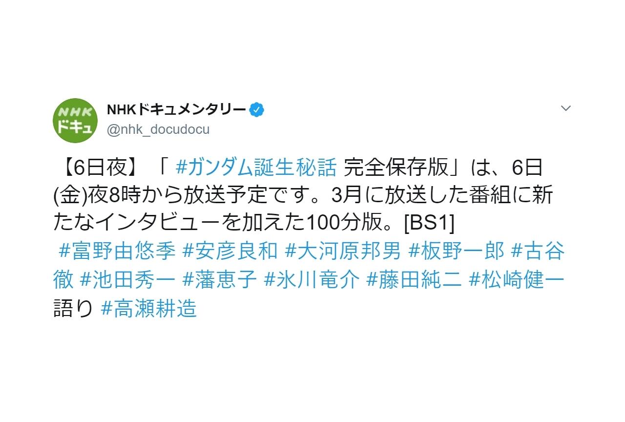 NHK BS1スペシャル「ガンダム誕生秘話 完全保存版」12月6日放送