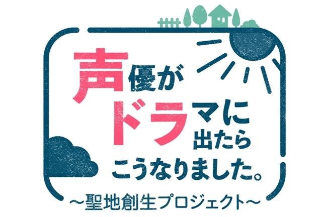 野島裕史さん&野島健児さんほか、人気声優8名が出演する紀行バラエティ番組『声優がドラマに出たらこうなりました。~聖地創生プロジェクト~』2020年1月7日放送スタート!-1