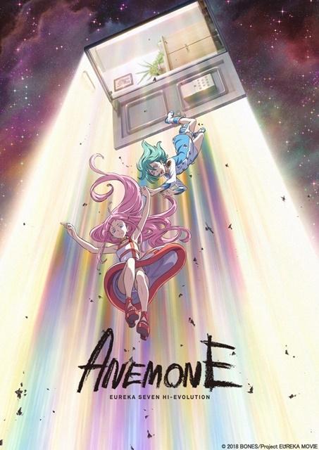 『交響詩篇エウレカセブン ハイエボリューション3』の劇場公開が2021年に決定!『ANEMONE』舞台挨拶付き上映イベントも開催-2