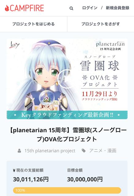 planetarian-2