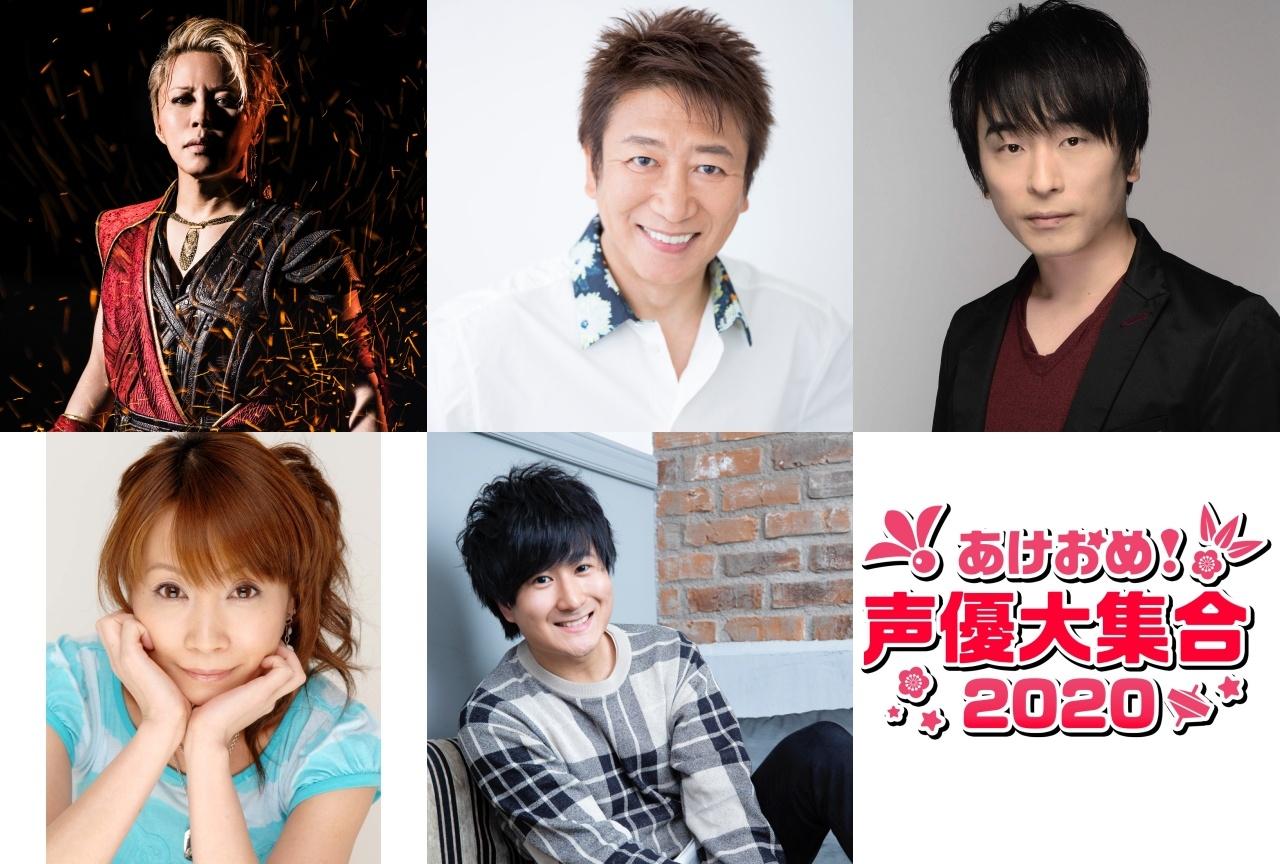 「あけおめ声優大集合!2020」が12月31日に5時間生放送!
