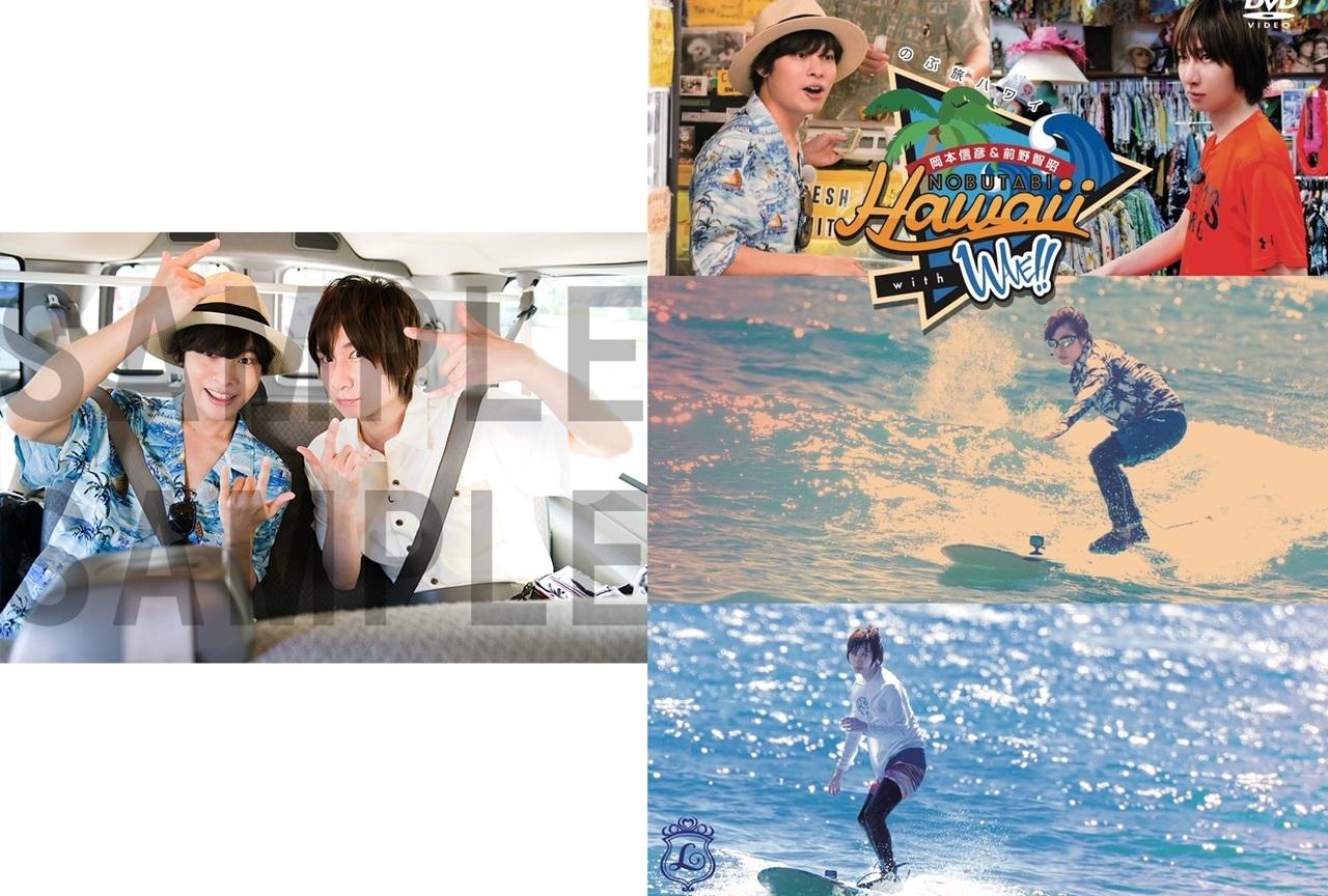 岡本信彦、前野智昭登壇『のぶ旅ハワイ with WAVE!!』イベント開催決定