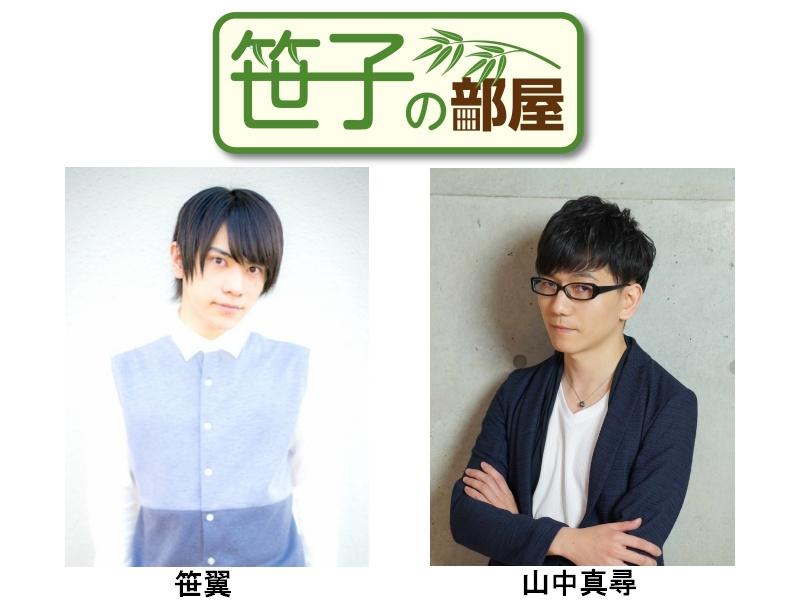 イベント「笹子の部屋」出演・笹翼さんのインタビューが到着!-3