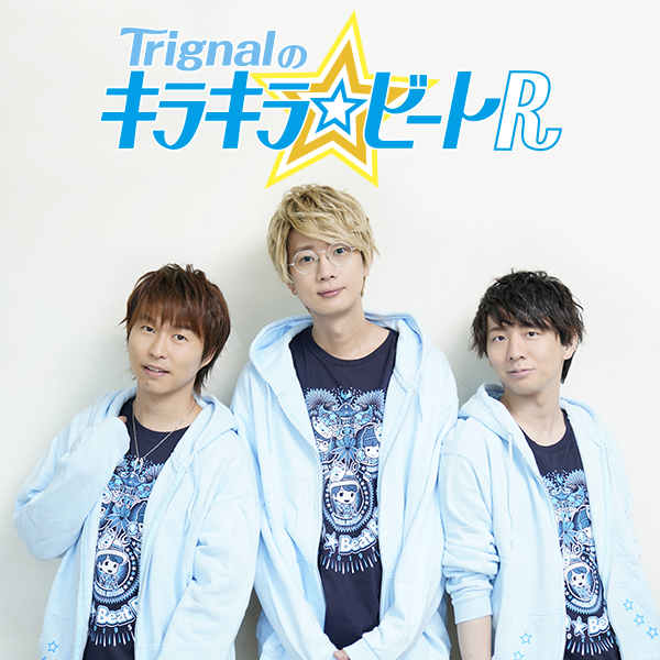 新作DJCD「Trignalのキラキラ☆ビートR」が2020年3月27日発売決定&ビジュアル・ブロマイド画像を公開! 8月25日開催のビーフェス昼公演のレポートもお届け!-1