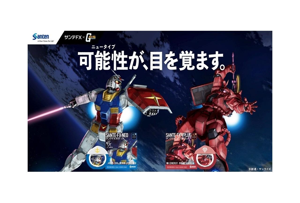 アニメ『機動戦士ガンダム』と目薬「サンテ FX」がコラボ