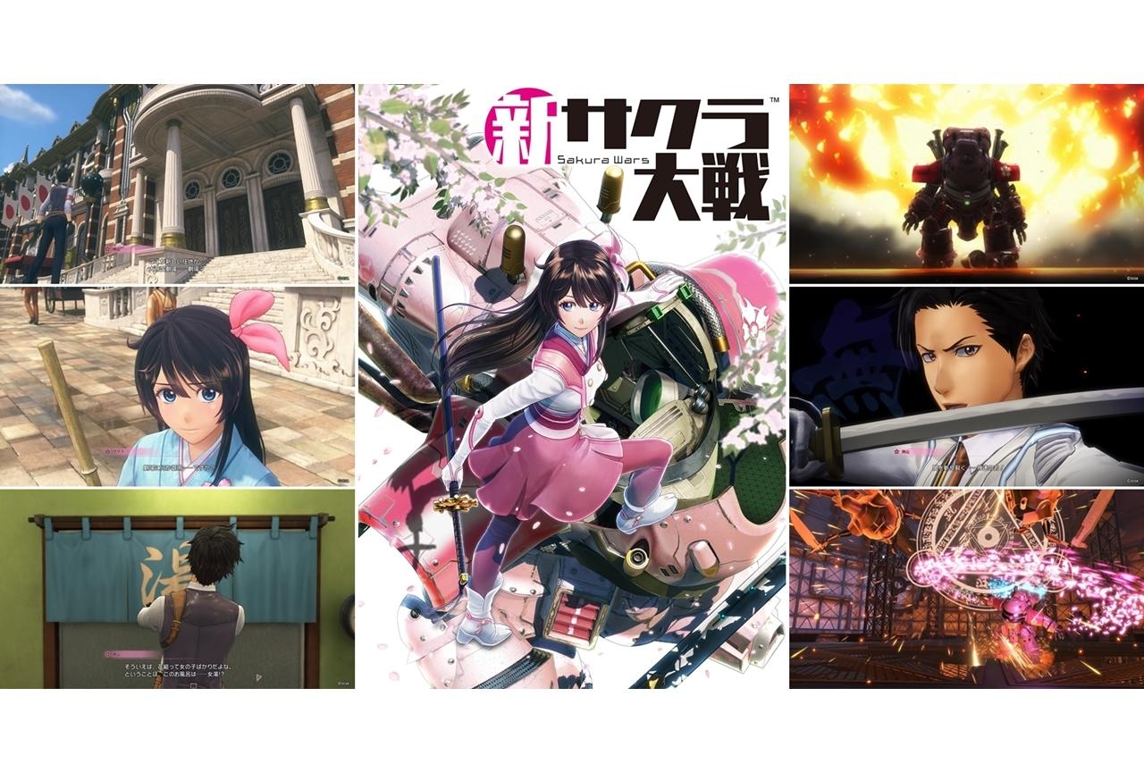 ゲーム『新サクラ大戦』発売前プレイレビュー